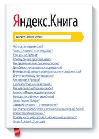 """Купить Дмитрий Соколов-Митрич Книга """"Яндекс.Книга"""" (твердый переплет)"""