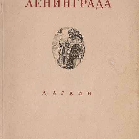 Купить Аркин Д. Монументальная скульптура Ленинграда