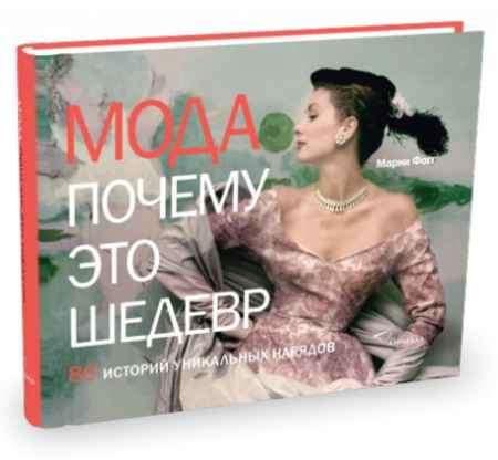 """Купить Марни Фог Книга """"Мода. Почему это шедевр. 80 историй уникальных нарядов"""""""