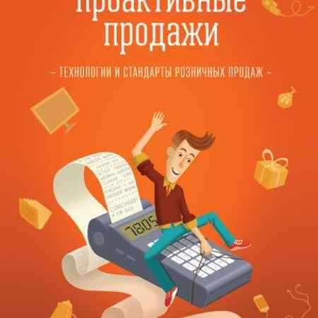 """Купить Электронная книга """"Проактивные продажи"""""""