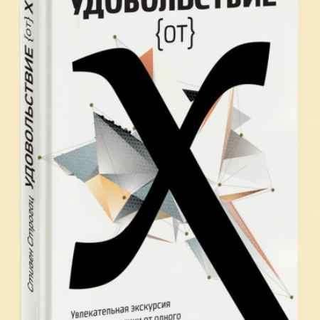 """Купить Стивен Строгац Электронная книга """"Удовольствие от x."""""""