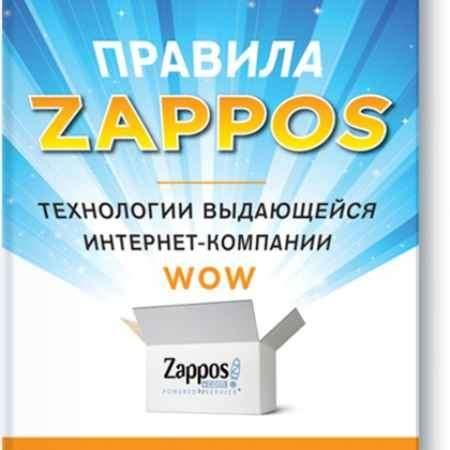 """Купить Джозеф Мичелли Электронная книга """"Правила Zappos"""""""