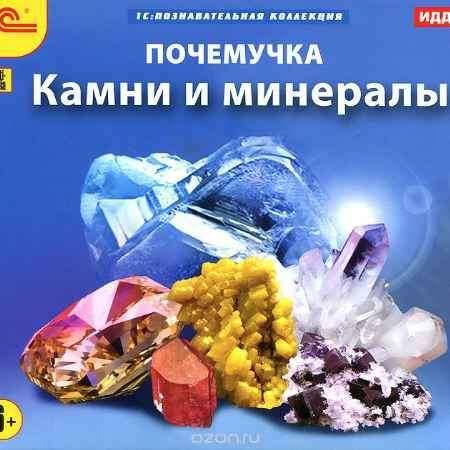 Купить 1С: Познавательная коллекция. Почемучка. Камни и минералы