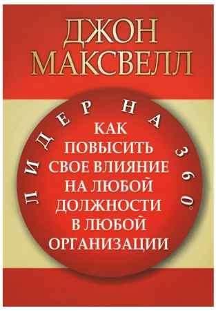 """Купить Джон Максвелл Книга """"Лидер на 360"""" (твердый переплет)"""