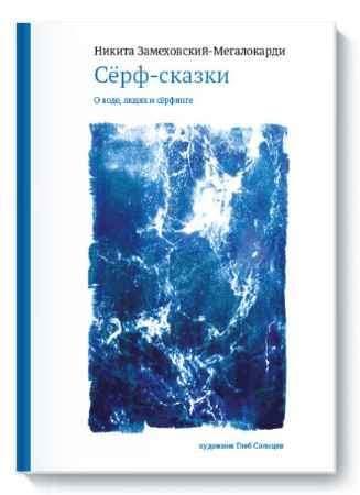 """Купить Никита Замеховский-Мегалокарди Книга """"Серф-сказки. О воде, людях и серфинге"""" (твердый переплет)"""