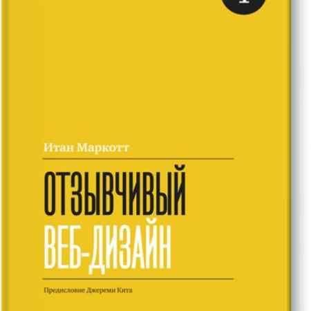 """Купить Итан Маркотт Электронная книга """"Отзывчивый веб-дизайн"""""""