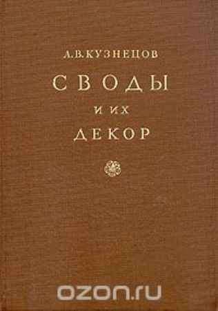 Купить А. В. Кузнецов Своды и их декор