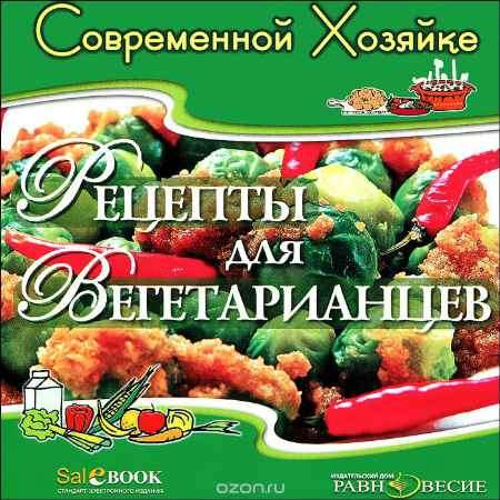 Купить Рецепты для вегетарианцев. Современной хозяйке