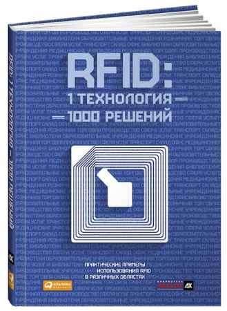 """Купить Максим Власов Книга """"RFID: 1 технология - 1000 решений. Практические примеры использования RFID в различных областях"""" (твердый переплет)"""