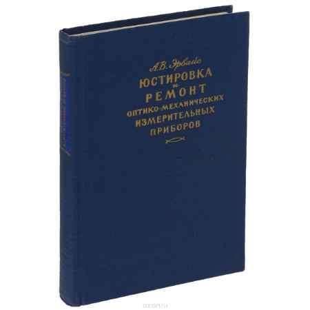 Купить А. В. Эрвайс Юстировка и ремонт оптико-механических измерительных приборов