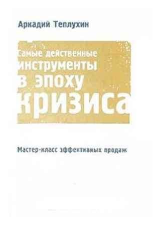 """Купить Аркадий Теплухин Книга """"Мастер-класс эффективных продаж. Самые действенные инструменты"""""""