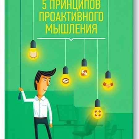 """Купить Джон Миллер Электронная книга """"5 принципов проактивного мышления"""""""