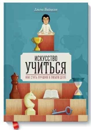 """Купить Джош Вайцкин Книга """"Искусство учиться. Как стать лучшим в любом деле"""" (твердый переплет)"""