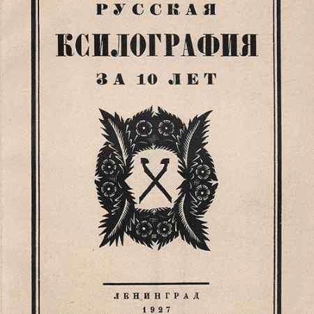 Купить Русская ксилография за 10 лет