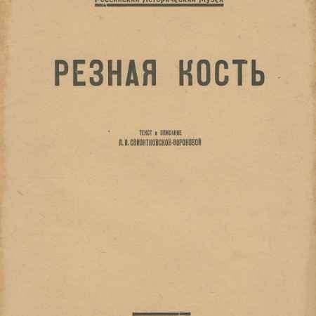 Купить Л. И. Свионтковская-Воронова Резная кость из собрания П. И. Щукина