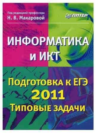 """Купить Книга """"Информатика и ИКТ. Подготовка к ЕГЭ 2011. Типовые задачи"""""""