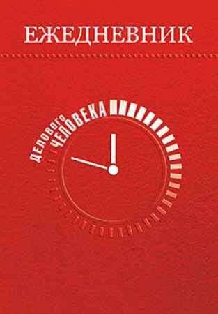 Купить Ежедневник делового человека