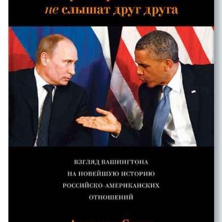 """Купить Анджела Стент Электронная книга """"Почему Америка и Россия не слышат друг друга?"""""""