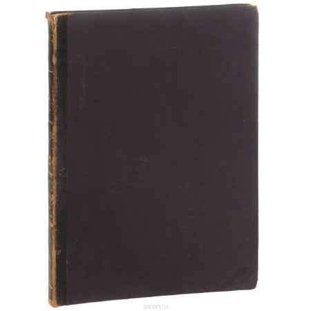 Купить Сборник нот (конволют из 19 произведений)