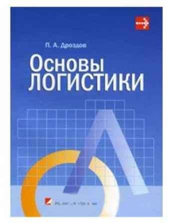 Купить Петр Дроздов КНИЖНЫЙ СТОК: Основы логистики