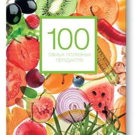 """Купить Александра Кардаш Электронная книга """"100 самых полезных продуктов"""""""