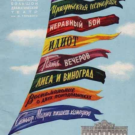 Купить Ленинградский государственный Большой драматический театр имени М. Горького