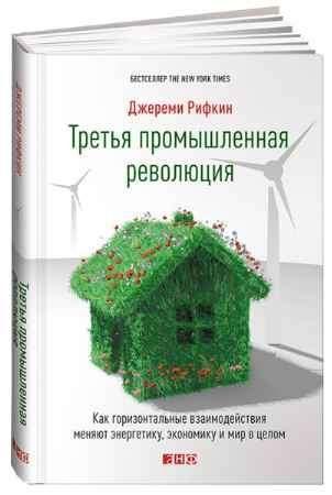 """Купить Джереми Рифкин Книга """"Третья промышленная революция: Как горизонтальные взаимодействия меняют энергетику, экономику и мир в целом"""" (твердый переплет)"""