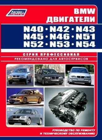 Купить Двигатели BMW N40, N42, N43, N45, N46, N51, N52, N53, N54 бензин (978-5-88850-420-8)