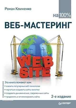 Купить Веб-мастеринг на 100%. 2-е изд.