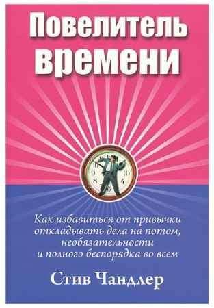 """Купить Стив Чандлер Книга """"Повелитель времени"""" (мягкая обложка)"""