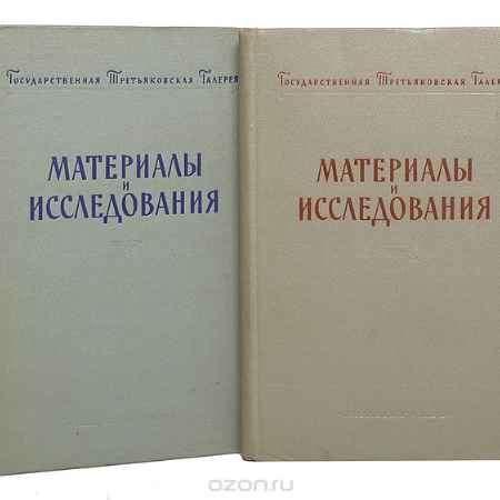 Купить Государственная Третьяковская галерея: Материалы и исследования (комплект из 2 книг)