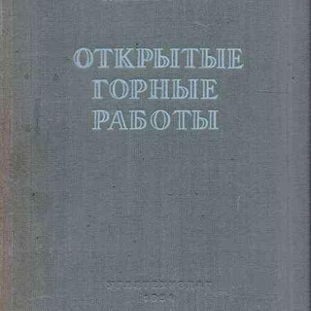 Купить Егурнов Г. Открытые горные работы