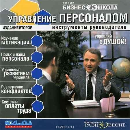 Купить Бизнес-школа. Управление персоналом. 2-е издание