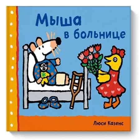 """Купить Люси Казенс Книга """"Мыша в больнице"""" (от 1 до 3 лет)"""