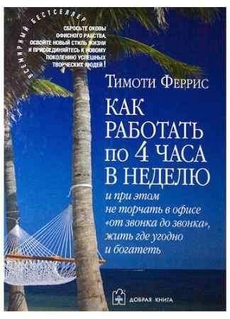 """Купить Тимоти Феррис Книга """"Как работать по 4 часа в неделю и при этом не торчать в офисе """"от звонка до звонка"""", жить где угодно и богатеть"""""""