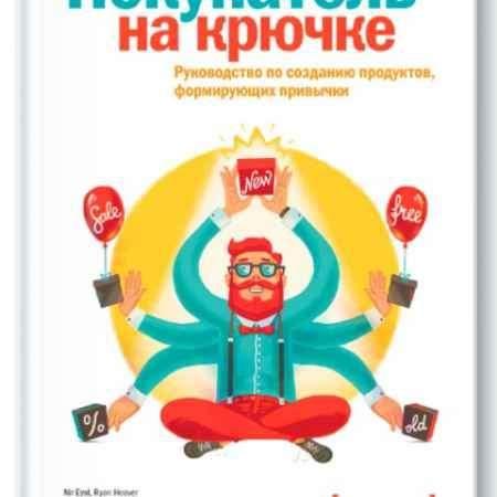 """Купить Нир Эяль Электронная книга """"Покупатель на крючке"""""""