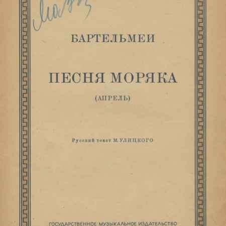 Купить Бартельмеи, М. Улицкий Песня моряка. Апрель