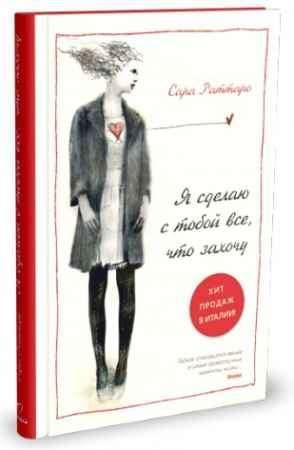 """Купить Сара Раттаро Книга """"Я сделаю с тобой все, что захочу"""" (твердый переплет)"""