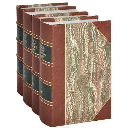 Купить Н. С. Таганцев Русское уголовное право. В 4 томах (эксклюзивный подарочный комплект)