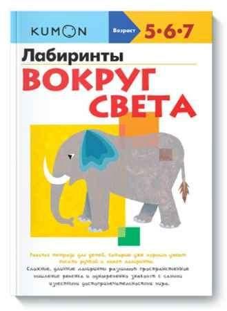 """Купить KUMON Книга """"Лабиринты. Вокруг света. Рабочая тетрадь KUMON"""" (от 5 до 7 лет)"""
