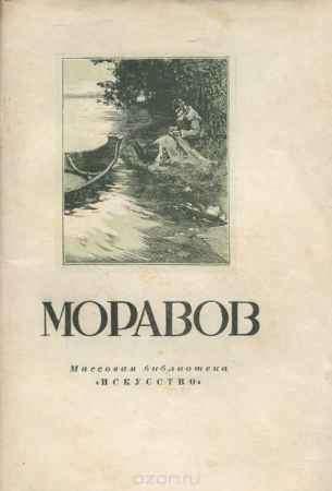 Купить И.Пикулев Моравов