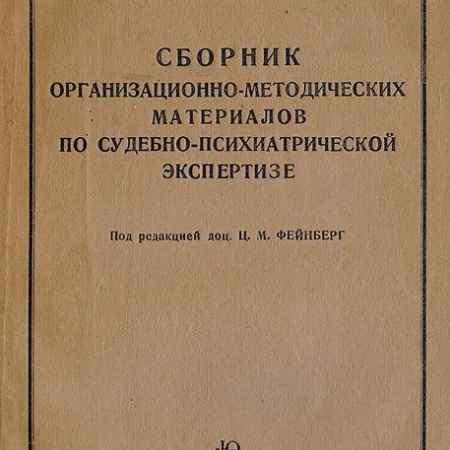 Купить Сборник организационно-методических материалов по судебно-психиатрической экспертизе