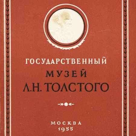Купить А. И. Шифман Государственный музей Л. Н. Толстого. Путеводитель