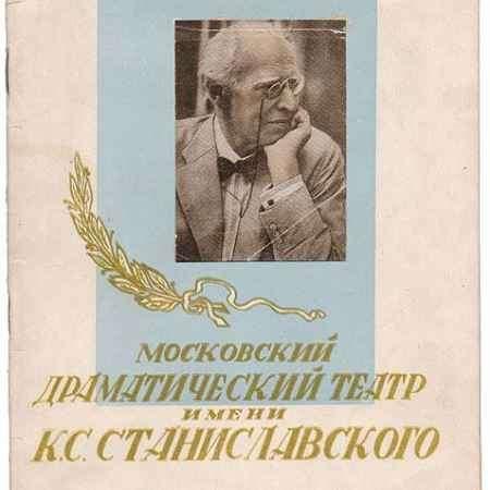 Купить Московский драматический театр имени К. С. Станиславского