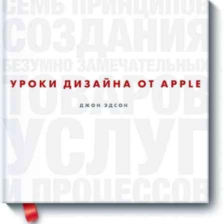 """Купить Джон Эдсон Электронная книга """"Уроки дизайна от Apple"""""""