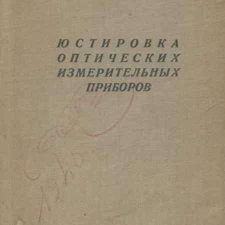 Купить П. П. Артамонов Юстировка оптических измерительных приборов