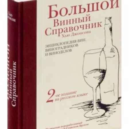 """Купить Хью Джонсон Книга """"Большой винный справочник Хью Джонсона"""""""