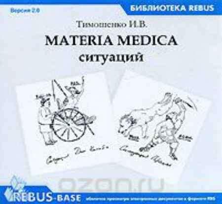 Купить Materia Medica ситуаций. Версия 2.0