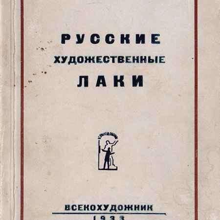 Купить Русские художественные лаки