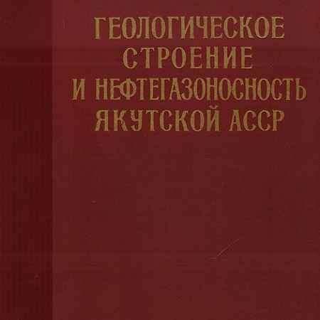 Купить Геологическое строение и нефтегазоносность Якутской АССР